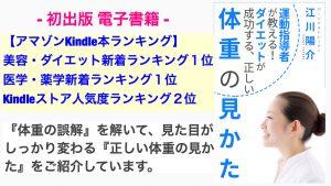 東京自由が丘のパーソナルトレーナー江川の電子書籍