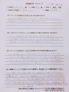 東京自由が丘のパーソナルトレーニング お客様の声S様