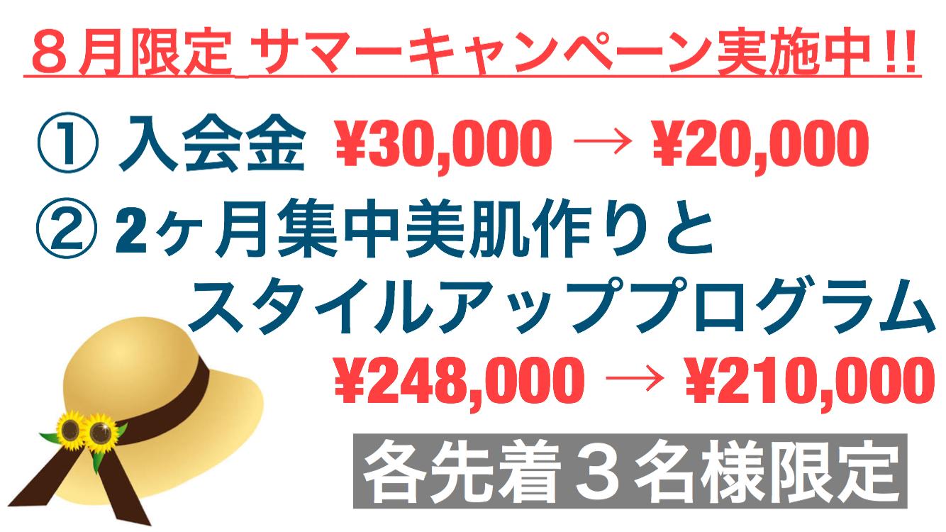 東京自由が丘 パーソナルトレーニング キャンペーン